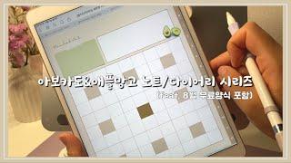 [홍지다이어리] 8월 무료 양식│아보카도&애플망…
