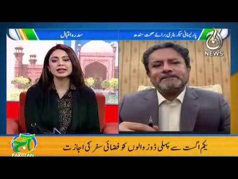 Lockdown In Karachi   Wifaq Ki Mukhalifat ke Bawajood Sindh Hukumat Karachi Mai Lockdown Laga Degi?