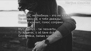 [lyrics] Мот ft. Ани Лорак - Сопрано [LIETUVIŠKAI]