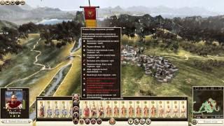 Общий обзор мода  Divide Et Impera (DeI) на игру TW: ROME II