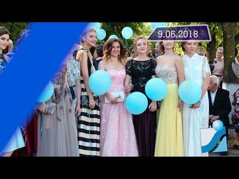 Новостная лента Телеканала Интекс 09.06.18.