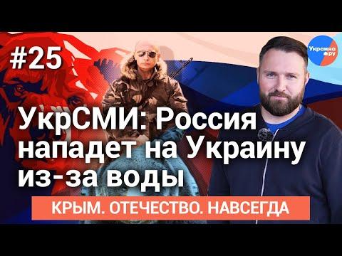 Крым Отечество Навсегда #25: Россия нападет на Украину из-за воды?