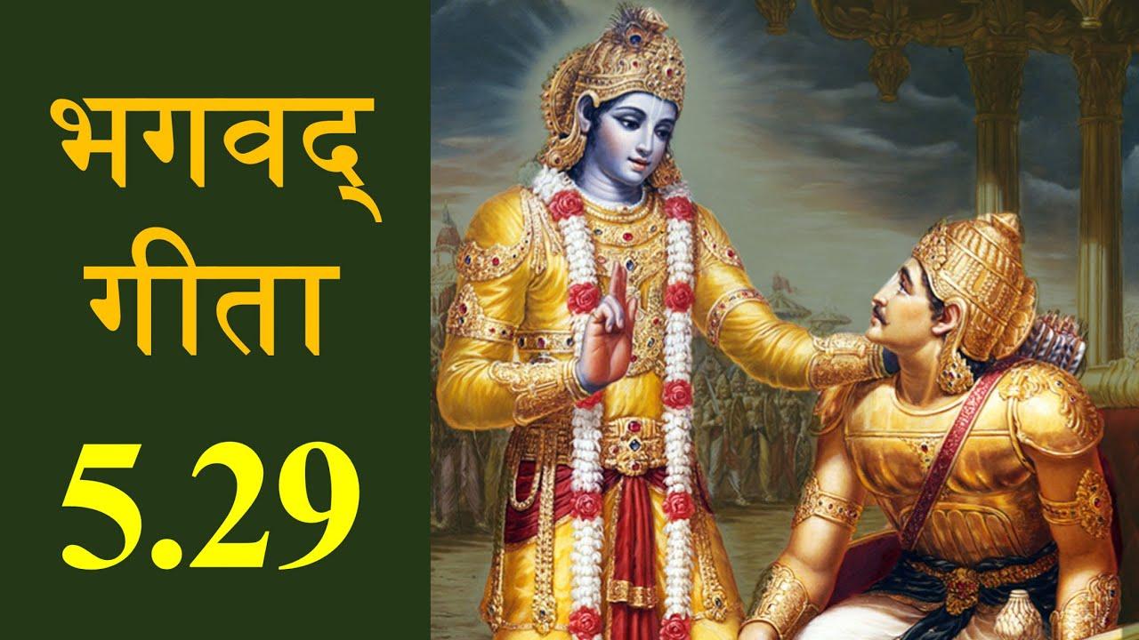Bhagavad Gita 5.29| Chapter 5 Shloka 29 | भगवद् गीता 5.29 | अध्याय 5 श्लोक 29 | Gita Shloka 233