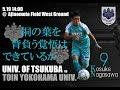 2018関東大学サッカーリーグ第6節 vs桐蔭横浜大学