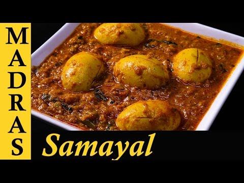 Muttai Kulambu in Tamil | Egg Gravy in Tamil | Egg Curry in Tamil