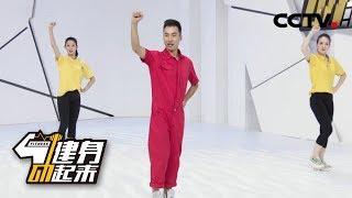 《健身动起来》广场舞《中国味道》20190311 | CCTV体育