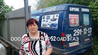 ООО БУРМАСТЕР52  ВЫДАЕМ ПАСПОРТ НА СКВАЖИНУ