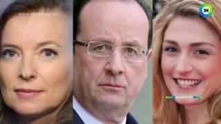 Любовь и выборы  love story французских политиков
