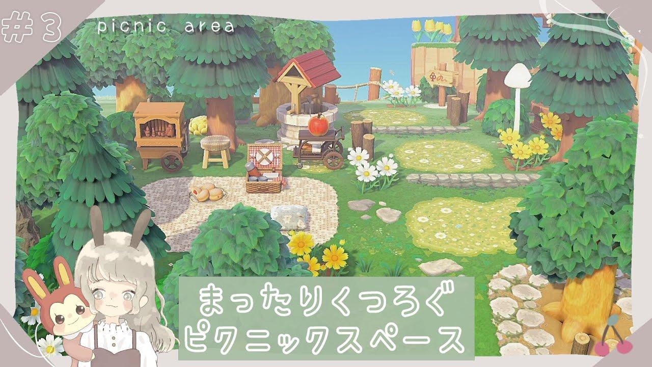 【 あつ森 】#3 まったりくつろぐピクニックスペース┊私の考えるかわいい島作り【 島クリエイト/あつまれどうぶつの森/ACNH 】