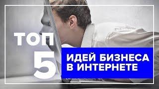 видео Бизнес в интернете | Бизнес реально и виртуально - Part 3