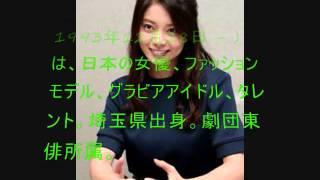 新川優愛&森カンナは似てる!?