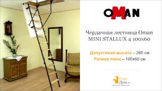 Надежный подъем: обзор чердачных лестниц