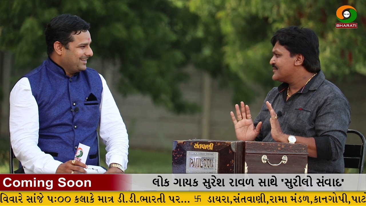 Suresh Raval Interview Coming Soon PROMO On DD bharati media
