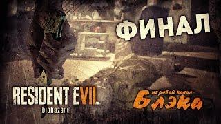 "ФИНАЛ! КОНЦОВКА ""А"" ● Resident Evil 7 #18 [PS4 Pro]"