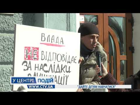 Антипрививочники вышли на протест под стены городского совета в Житомире