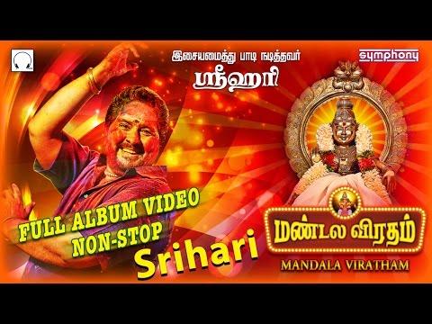 மண்டல விரதம் | Srihari Ayyappan songs | Mandala Viratham Full Album Video