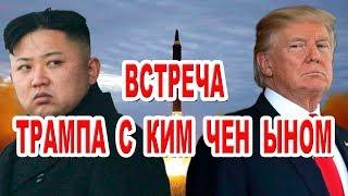Встреча Трампа и Ким Чен Ыном   что ожидать ?