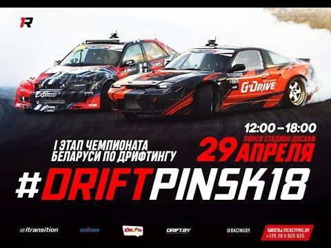 I этап Чемпионата Беларуси по дрифтингу 2018 #DriftPinsk18