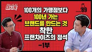 100개의 가맹점보다 100년가는 브랜드를 만드는것!!…