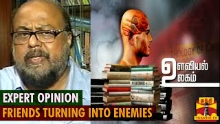 """Ulaviyal Ulagam – Expert's Opinion On """"Friends Turning Into Enemies"""""""