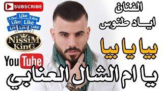 اياد طنوس - بيا يا بيا - يا ام الشال العنابي - Arabic Singer - NissiM KinG MusiC
