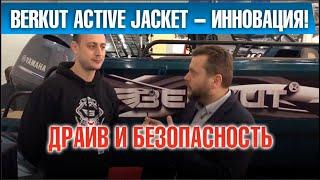 Berkut Active Jacket - австралийский опыт ! Обзор новинки с выставки от Прокатись.ру. Впечатления