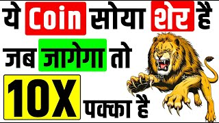 This Coin ( Cryptocurrency ) is Like A Sleeping Lion And It Can Give Profit In Crores