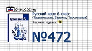 Задание № 472 — Русский язык 6 класс (Ладыженская, Баранов, Тростенцова)