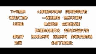 Repeat youtube video [完整版+下載Link] 張敬軒 - 定局 (劇集《盛世仁傑》主題曲)