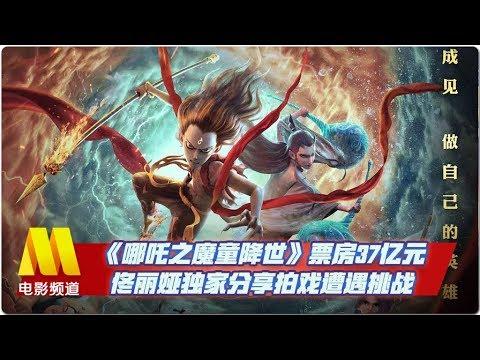 《哪吒之魔童降世》票房37亿元 佟丽娅独家分享拍戏遭遇挑战【中国电影报道 | 20190814】