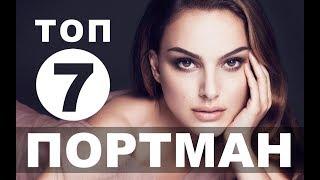 Фильмы с Натали Портман | Топ-7