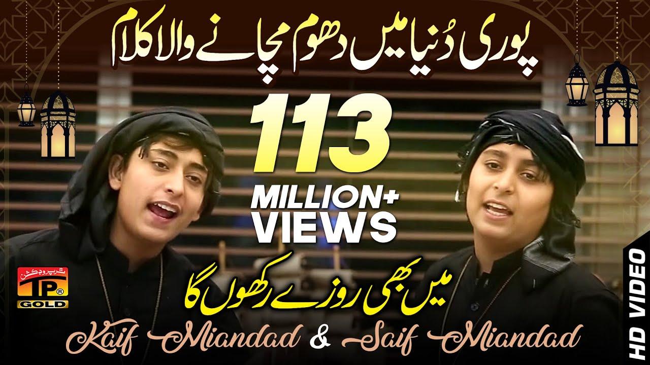 Download Me Bhi Roza Rakhunga Ya Allah - | Kaif Miandad | Saif Miandad | - Naat Official Video
