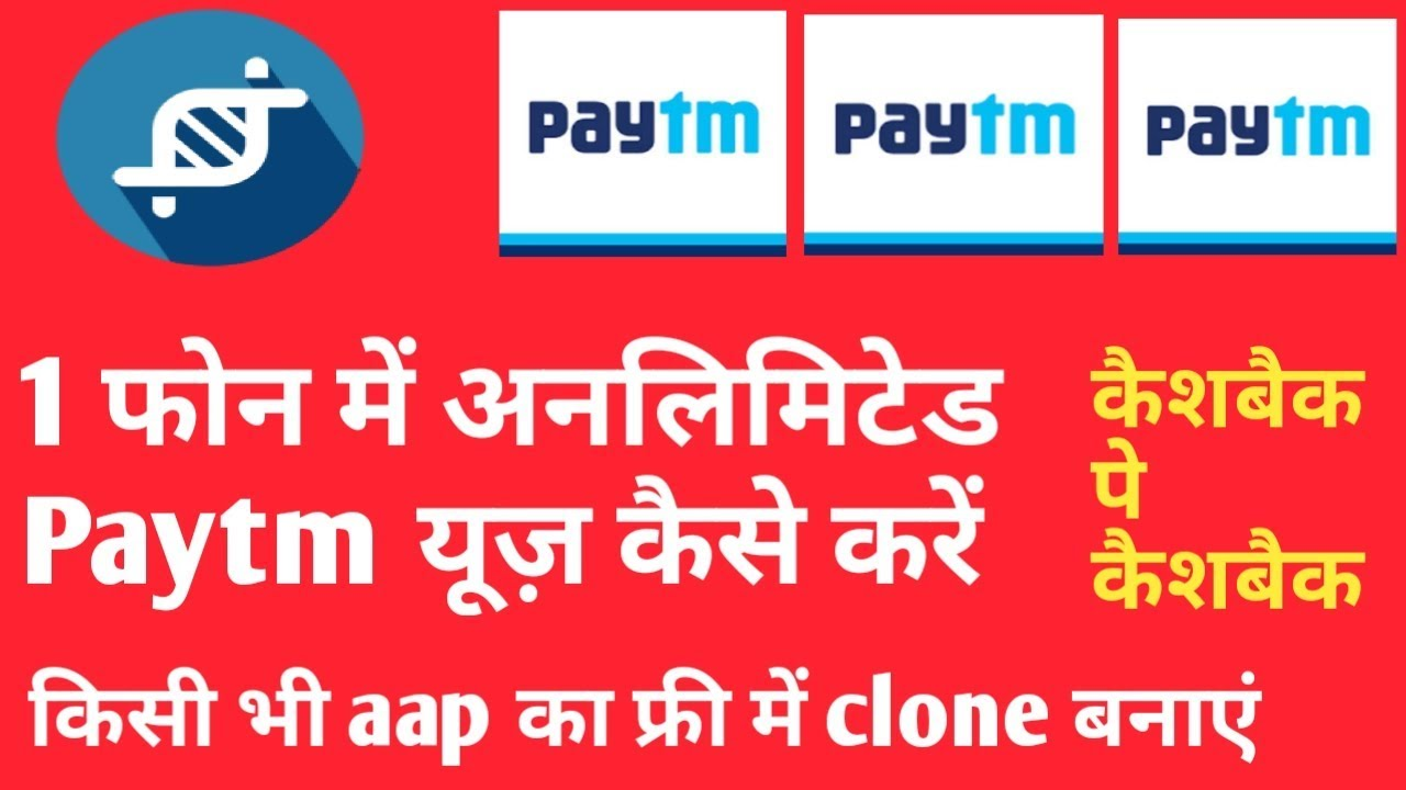 How to clone paytm aap || Paytm unlimted clone 100% New