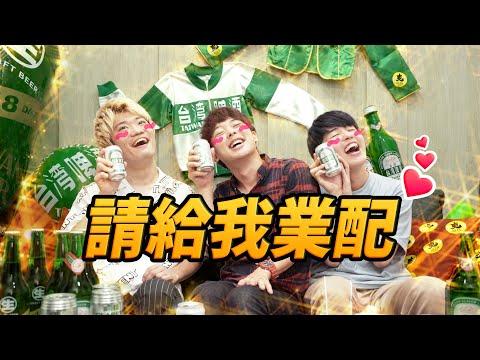 「想要接到台灣啤酒的業配之歌」三原JAPAN official MV
