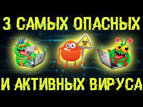 💀3 самых опасных и популярных вируса сейчас на ваших ПК! 💀