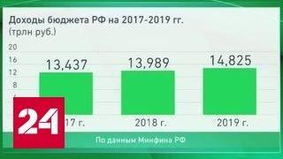 Проект бюджета на 2017-2019 годы поступил в Госдуму