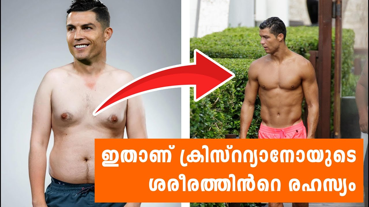 Secrets Behind Christiano Ronaldo S Body Diet Tips Lifestyle Tips Malayalam Youtube
