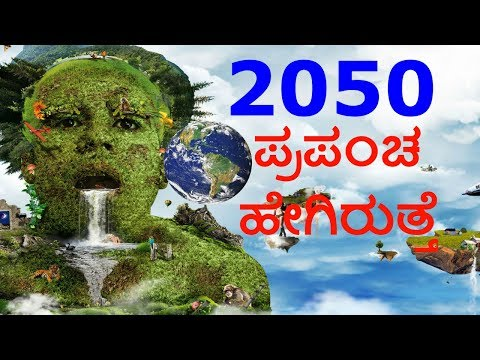 How Human Life Would Be in 2050 - ಪ್ರಪಂಚ ಹೇಗಿರುತ್ತೆ