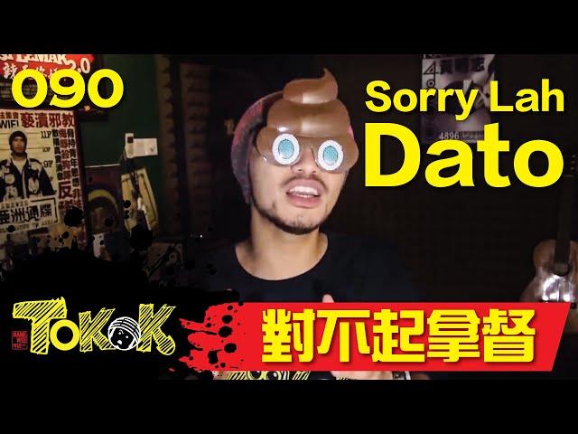 [Namewee Tokok] 090 對不起拿督 Sorry Dato! 14/09/2019