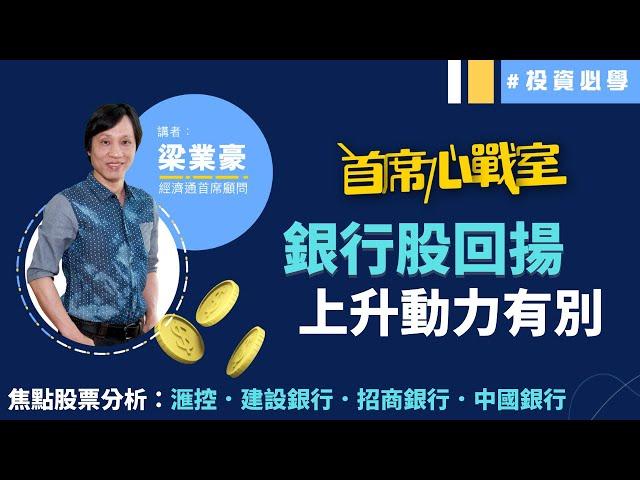 銀行股短期形勢轉強 (原片日期: 2021-10-01)