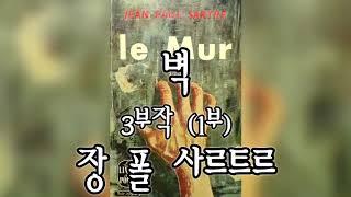 [오디오북] 벽 (1/3) - 장 폴 사르트르