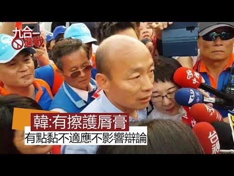 韓國瑜證實有擦護唇膏 稱不適應但不影響辯論表現