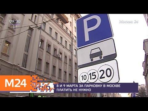Парковка 8 и 9 марта будет бесплатной - Москва 24