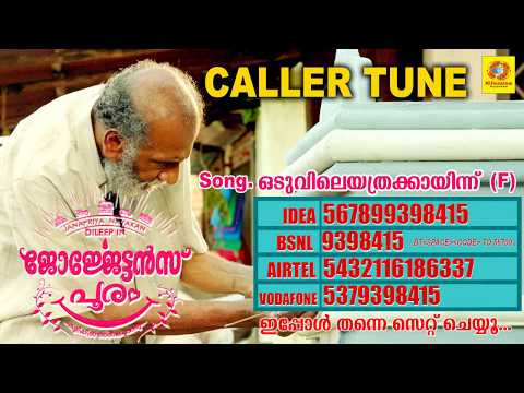 Oduvile Yaathrakkayinn (F)| Georgettans Pooram New Song 2017 | Dileep | Rajisha Vijayan | K. Biju