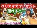 【クリスマスプレゼント開封2018】歓喜に沸き大興奮で絶叫~!!【Kira kira VLOG#04】