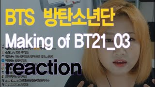 리액션 방탄소년단 making of bt21 03 bts reaction