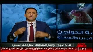 القاهرة 360 | تعليق أحمد سالم على أزمة الدواجن!