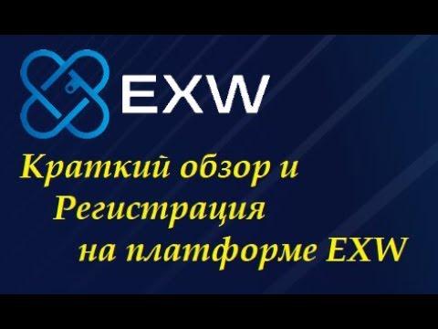 EXW Презентация инвестиционной платформы EXW Обзор и регистрация на сайте EXW
