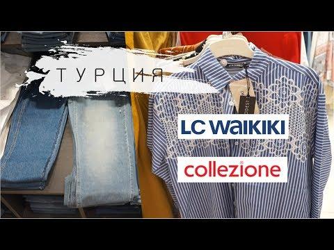 💫ШОПИНГ В ТУРЦИИ 2019 ЖЕНСКАЯ И  МУЖСКАЯ ОДЕЖДА ⋮ LC Waikiki ⋮ Collezione