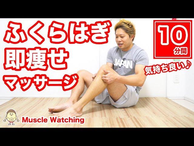 【10分】ふくらはぎを短期間で細くする最強マッサージ!簡単なのに効果ヤバイ! | Muscle Watching
